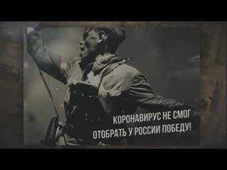 Коронавирус не смог отобрать у России победу