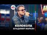 Владимир Маркин - Колокола (LIVE Авторадио, шоу Мурзилки Live, 20.05.19)