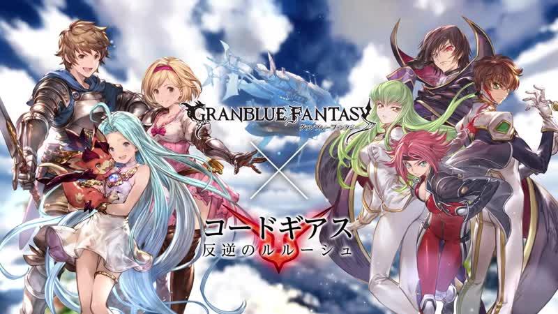 Granblue Fantasy CM Code Geass Collaboration Part