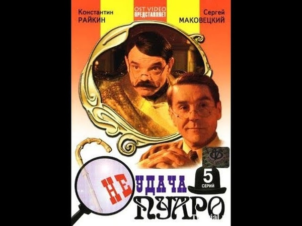 Неудача Пуаро. 3 серия 2002, детективная комедия