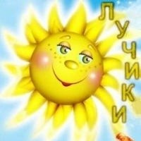 Детский-Сад Лучики