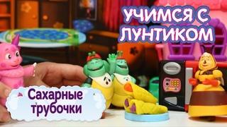 Сахарные трубочки 🍩 Учимся с Лунтиком 🍩 Новая серия