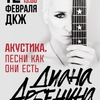 12 февраля 2017 | ДИАНА АРБЕНИНА| Новосибирск