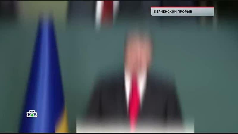 ЧП расследование. Керченский прорыв 30.11.2018 крым россия керч украина