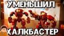 УМЕНЬШИЛ ХАЛКБАСТЕР НАБОР LEGO ПО ФИЛЬМУ МСТИТЕЛИ ВОЙНА БЕСКОНЕЧНОСТИ