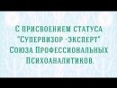 Кантор АМ сертификат  супервизор_эксперт