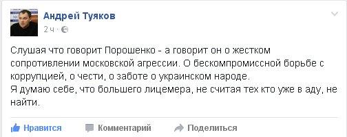 САП обжаловала меру пресечения Мартыненко, - Холодницкий - Цензор.НЕТ 4706