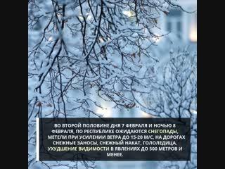 МЧС Башкирии предупреждает об ухудшении погодных условий