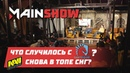 Mainshow Что случилось с Liquid NaVi снова в топе СНГ