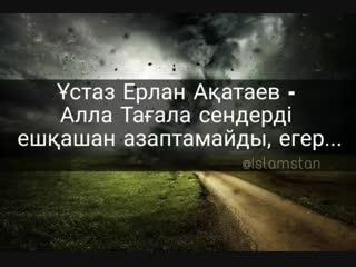 ұстаз Ерлан Ақатаев - Алла Тағала сендерді ешқашан азаптамайды, егер...