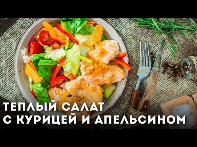 Лучшие салаты куриной грудки