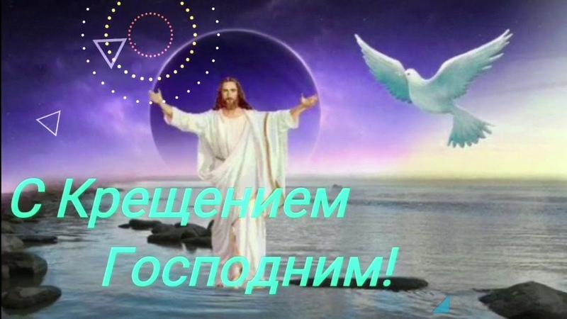 Красивое поздравление с Крещением Господним! Крещение Господне. Красивая музыкальная видео-открытка