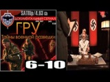 ГРУ. Тайны военной разведки сериал 6 - 10 Серия (2011)