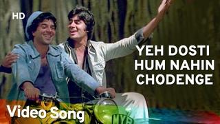 Yeh Dost Hum Nahi Todenge | Sholay Song | Amitabh Bachchan | Dharmendra | Evergreen Friendship Song