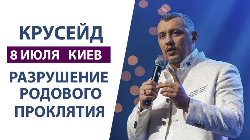 Владимир Мунтян - Крусейд разрушение родового проклятия 8 Июля Киев