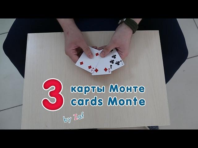 Крутой карточный фокус 3 карты Монте 3 cards Monte magic trick en