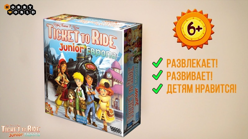Ticket to Ride Junior: Европа — семейная настольная игра