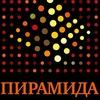"""ПИРАМИДА 19/09/14ПЯТНИЦА """"OPEN"""""""