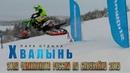 Парк отдыха Хвалынь Этап кубка России по сноубайку 2019