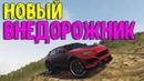 НОВЫЙ ВНЕДОРОЖНИК LAMBORGHINI URUS В GTA 5 ONLINE
