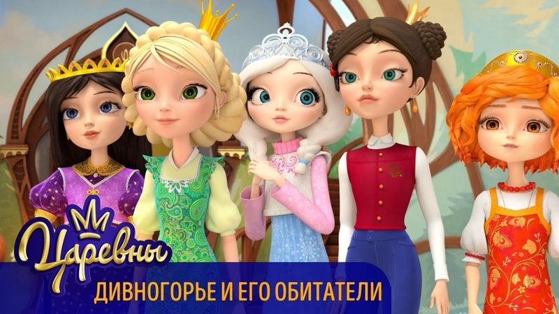Царевны 👑 Дивногорье и его обитатели ✨ Премьера Новая серия
