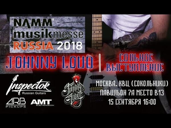 Johnny Loud - Namm MusikMesse Russia 2018 INSPECTOR GUITARS (cover Dope - die mf die )