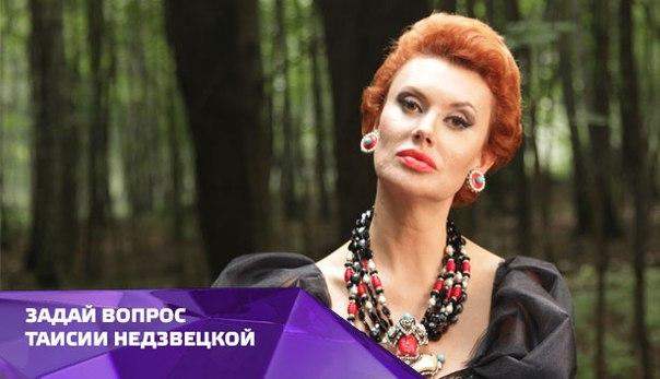 Гадалка на ТВ-3