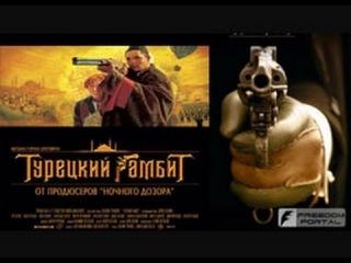 Турецкий гамбит 2005 (Полная версия)  Военные фильмы - Love