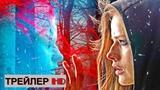 ПРОВОДНИК 2018 ТРЕЙЛЕР Россия ужасы, триллер. в кино с 29 ноября. рейтинг 7.0 Кинопоиск