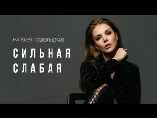 Премьера клипа! Наталья Подольская - Сильная Слабая (04.09.2018)