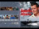 Береговая охрана ТВ ролик 2012
