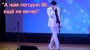 А нам сегодня 50, ещё не вечер - Александр Попов