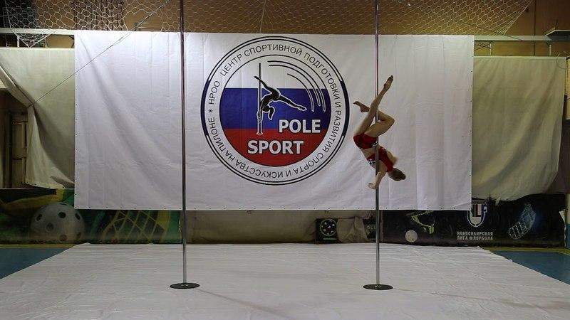 Павлова Вероника - Новосибирские областные соревнования по спорту на пилоне 2018