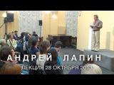Андрей Лапин 2013 лекция 28 октября