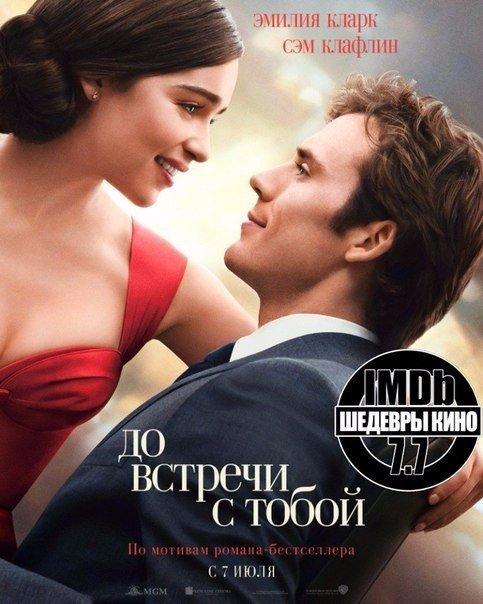 До встречи с тобой (2016)