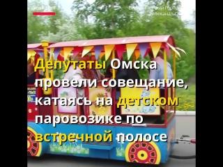 Депутаты по встречке на паровозике