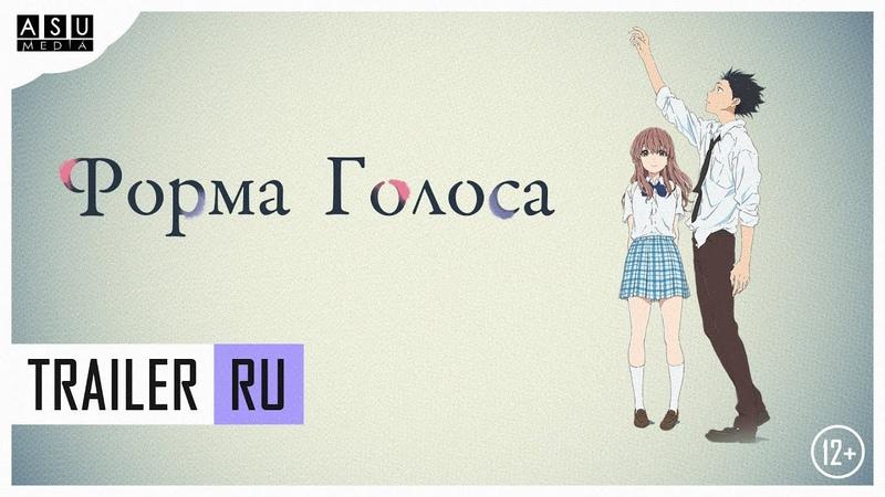 Форма Голоса - Русский трейлер / A Silent Voice - Trailer [2K]