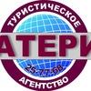 """Туристическое агентство """"МАТЕРИК"""""""