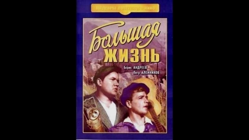 х ф Большая жизнь 1939 1 я серия