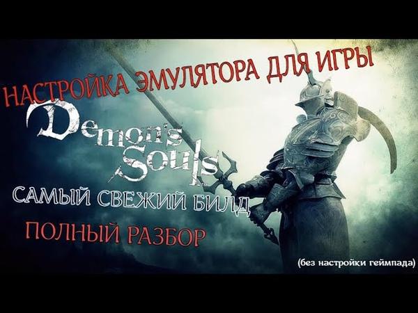 ЭМУЛЯТОР DEMON`S SOULS НА PC! САМЫЙ СВЕЖИЙ БИЛД! НАСТРОЙКА RPCS3 С ПОЛНЫМ РАЗБОРОМ!