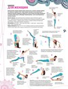 Комплекс йоги для женщин
