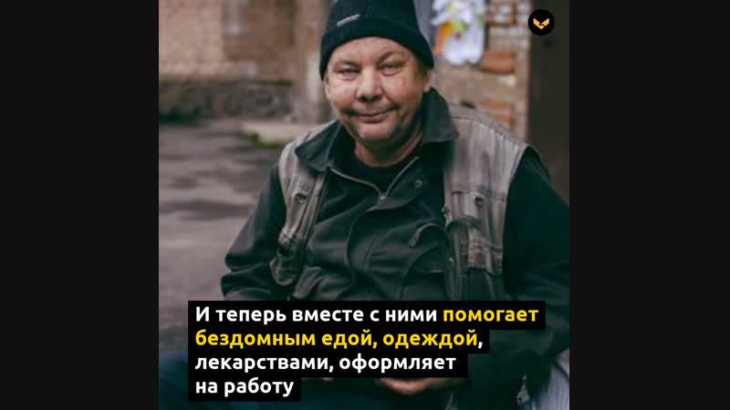 В Киеве парень создал анонимный аккаунт, чтобы помогать бездомным