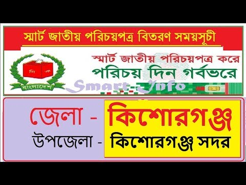 Smart card nid bd Distribution schedules national id card collection Kishoreganj
