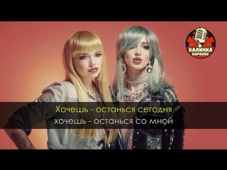 КАРАОКЕ: Ольга Бузова и Настя Кудри - #НамБудетЖарко