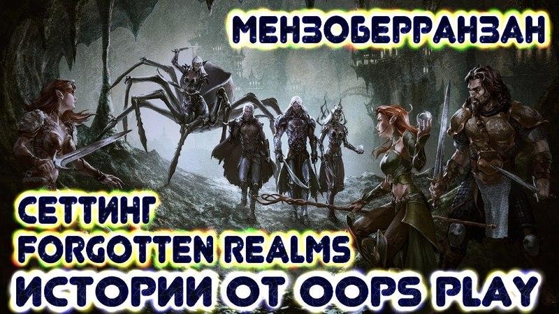 Мензоберранзан сеттинг Forgotten Realms подготовлено для Neverwinter Online
