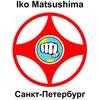 IKO Matsushima Санкт-Петербург