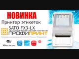 Мобильный принтер этикеток SATO FX3-LX
