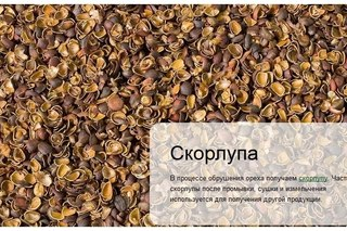 Скорлупа кедрового ореха http://megrellc.com/products/the_shells_of_pine_nuts/