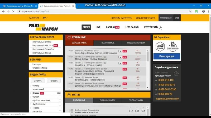 Отчет платной информации 11 09 18 Футбол Перу Примера дивизион Депортиво Бинасьональ Реал Гарсиласо Счет матча 1 4