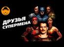 Лига Справедливости Обзор Фильма